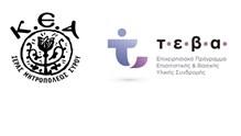 Συνάντηση εργασίας για την υλοποίηση του Προγράμματος «Επισιτιστικής και Βασικής Υλικής Συνδρομής» ΤΕΒΑ