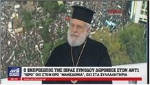 """""""Ιερό"""" όχι στον όρο """"Μακεδονία"""""""