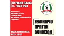 Σεμινάριο πρώτων βοηθειών διοργανώνει ο Μοτοσυκλετιστικός Σύλλογος Σύρου