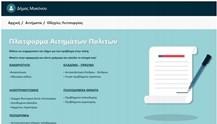 Μύκονος: Νέες ψηφιακές υπηρεσίες για την εξυπηρέτηση του πολίτη