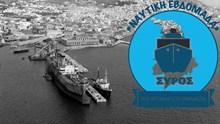 """Σύρος: Ναυτική Εβδομάδα """"Μια αγκαλιά στη θάλασσα"""""""