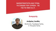 """Διαδικτυακή συζήτηση «Νησιωτικότητα και Υγεία: το σχέδιο του ΣΥΡΙΖΑ"""""""