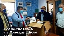 Παραδόθηκαν 500 rapid test στο νοσοκομείο Σύρου