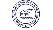 Δικαστική δικαίωση της Πανελλήνιας Ομοσπονδίας Τουριστικών Καταλυμάτων «ΚΥΚΛΟΣ»