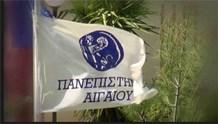 Το Πανεπιστήμιο Αιγαίου αναζητά κτίριο για την κάλυψη των στεγαστικών του αναγκών