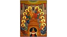 Η Πεντηκοστή, το Άγιο Πνεύμα και ο Τριαδικός Θεός