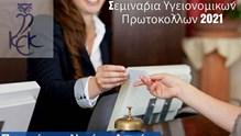 Περιφέρεια Ν. Αιγαίου: Σεμινάρια υγειονομικών πρωτοκόλλων για τουριστικές επιχειρήσεις από το ΚΕΚ Γεννηματάς