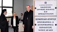 Οι νέοι αναβαθμισμένοι χώροι της Περιφερειακής Διεύθυνσης Εκπαίδευσης Ν. Αιγαίου