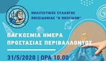 Παγκόσμια Ημέρα Περιβάλλοντος στην Ποσειδωνία