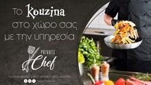 Tο ΚΟΥΖΙΝΑ στο χώρο σας με την υπηρεσία Private Chef