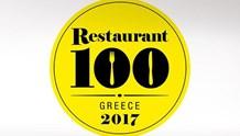 """Διέπρεψαν οι Κυκλάδες στην τελετή απονομής των """"Restaurant 100 Awards"""""""