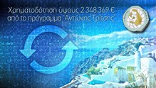 Σαντορίνη: Χρηματοδότηση 2,348 εκατ. ευρώ για τον ψηφιακό μετασχηματισμό του νησιού