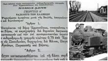 Η ιστορική συμφωνία η Σύρος να αποκτήσει σιδηροδρομική γραμμή Ερμούπολη-Χωριά που δεν υλοποιήθηκε ποτέ