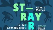 5ο Stray Art Festival