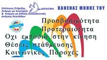 """Ο Σύλλογος """"ΔΙΚΑΙΩΜΑ"""" για την παγκόσμια Ημέρα Αναπηρίας"""