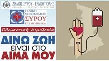 Σύρος: Ξεκινά αύριο η πενταήμερη εθελοντική αιμοδοσία
