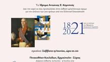 """Σύρος: Έκθεση από το Ίδρυμα Αντώνιος Ε. Κομνηνός με θέμα """"1821-2021"""