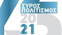 Σύρος-Πολιτισμός 2021: Το πρόγραμμα των εκδηλώσεων