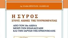 """""""Η Σύρος στους αιώνες της Τουρκοκρατίας"""" από την Ελπίδα Πρίντεζη - Καμπέλη"""