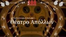 """Θέατρο Απόλλων: """"157 Χρόνια Ιστορίας και Πολιτισμού"""""""