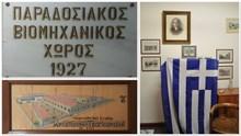 Η ιστορία του εργοστασίου υφαντουργίας Κρυστάλλη - Τσαγκαράκη (Μέρος Α')