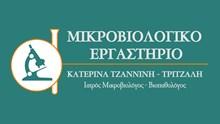 Το Μικροβιολογικό εργαστήριο Κατερίνας Τζαννίνη-Τρίτζαλη θα είναι κλειστό από Δευτέρα 5 Αυγούστου 2019