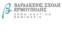 Έναρξη Χειμερινών Σεμιναρίων και Εργαστηρίων 2019-2020