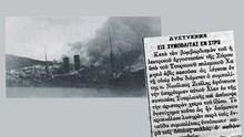 Ο προκλητικός και άνανδρος βομβαρδισμός του πλωτού νοσοκομείου ΜΑΚΕΔΟΝΙA μέσα λιμάνι της Ερμούπολης