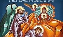 Η Αποκάλυψη του Θεού στο Μωυσή στη φλεγόμενη βάτο (Έξ. 3,1 κ.ε.)