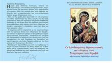 Το νέο αντιαιρετικό βιβλίο του εκπαιδευτικού Μιχαήλ Χούλη