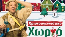 Χριστουγεννιάτικο Διαδικτυακό Χωριό στη Σύρο