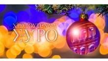 Τελετή έναρξης Χριστουγεννιάτικων εκδηλώσεων στη Σύρο