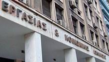Υπουργείο Εργασίας και ΕΦΚΑ προχωρούν στην αύξηση της ρευστότητας της αγοράς