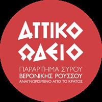 ΑΤΤΙΚΟ ΩΔΕΙΟ (Παράρτημα Σύρου)