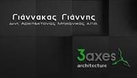 3AXES - ΓΙΑΝΝΗΣ ΓΙΑΝΝΑΚΑΣ