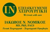 ΙΑΚΩΒΟΣ Ν. ΝΟΜΙΚΟΣ  MD PhD FACS ΧΕΙΡΟΥΡΓΟΣ