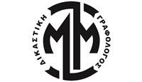 ΜΑΡΙΑ Κ.ΜΑΧΑΙΡΙΔΟΥ (ΕΙΔΙΚΗ ΔΙΚΑΣΤΙΚΗ ΓΡΑΦΟΛΟΓΟΣ)