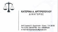 ΑΡΓΥΡΟΠΟΥΛΟΥ ΚΑΤΕΡΙΝΑ