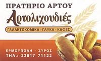 ΑΡΤΟΛΙΧΟΥΔΙΕΣ