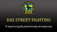 DAS STREETFIGHTING - ΝΟΜΙΚΟΣ ΠΕΤΡΟΣ