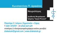 ΔΡΑΚΑΤΟΣ Π. ΚΩΝΣΤΑΝΤΙΝΟΣ (ΝΕΥΡΟΛΟΓΟΣ)