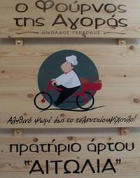 ΦΟΥΡΝΟΣ ΤΗΣ ΑΙΤΩΛΙΑΣ