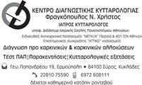 ΦΡΑΓΚΟΠΟΥΛΟΣ Ν. ΧΡΗΣΤΟΣ (ΚΥΤΤΑΡΟΛΟΓΟΣ)
