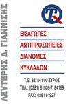 ΓΙΑΝΝΙΣΗΣ Δ. ΛΕΥΤΕΡΗΣ