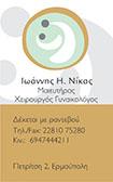 ΝΙΚΑΣ Η. ΙΩΑΝΝΗΣ (ΜΑΙΕΥΤΗΡΑΣ - ΓΥΝΑΙΚΟΛΟΓΟΣ)