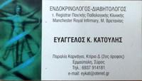 ΚΑΤΟΥΛΗΣ ΕΥΑΓΓΕΛΟΣ (ΕΝΔΟΚΡΙΝΟΛΟΓΟΣ-ΔΙΑΒΗΤΟΛΟΓΟΣ)