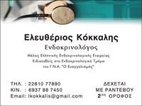 ΚΟΚΚΑΛΗΣ ΝΙΚ. ΕΛΕΥΘΕΡΙΟΣ (ΕΝΔΟΚΡΙΝΟΛΟΓΟΣ)