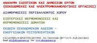Α.Φ. ΚΟΠΑΝΙΤΣΑΝΟΣ & ΣΙΑ Ε.Ε.