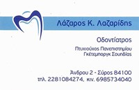 ΛΑΖΑΡΙΔΗΣ Κ. ΛΑΖΑΡΟΣ (ΟΔΟΝΤΙΑΤΡΟΣ)