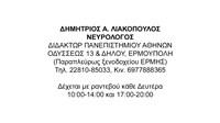 ΛΙΑΚΟΠΟΥΛΟΣ Α. ΔΗΜΗΤΡΙΟΣ (ΝΕΥΡΟΛΟΓΟΣ)
